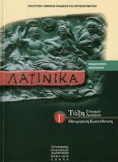 Βιβλιο Μαθητή  Λατινικά Γ΄Λυκείου