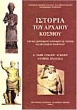 ΙΣΤΟΡΙΑ Α' ΛΥΚΕΙΟΥ - ΣΧΟΛΙΚΟ ΒΙΒΛΙΟ