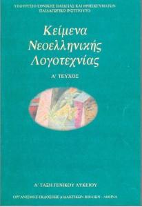 ΚΕΙΜΕΝΑ Ν. ΛΟΓΟΤΕΧΝΙΑΣ Α' ΛΥΚΕΙΟΥ: ΒΙΒΛΙΟ ΕΚΠΑΙΔΕΥΤΙΚΟΥ