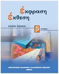 Έκθεση-'Εκγραση Β' λυκείου-Βιβλίο Μαθητή-Εξώφυλλο