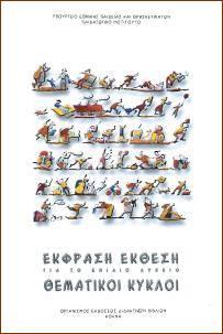 Έκφραση - Έκθεση: Θεματικοί Κύκλοι, Βιβλίο Μαθητή