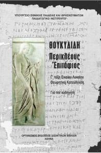 ΒΙΒΛΙΟ ΕΚΠΑΙΔΕΥΤΙΚΟΥ  ΕΠΙΤΑΦΙΟΣ ΘΟΥΚΥΔΙΔΗ  ΑΡΧΑΙΑ ΕΛΛΗΝΙΚΑ Γ ΛΥΚΕΙΟΥ