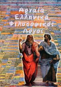 Βιβλίο Μαθητή, Φιλοσοφικός Λόγος  Αρχαία Ελληνικά, Γ' Λυκείου
