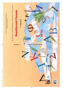 Νεοελληνική Γλώσσα Γ' Γυμνασίου: Διαγώνισμα