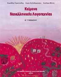 ΚΕΙΜΕΝΑ Ν.ΛΟΓΟΤΕΧΝΙΑΣ-ΣΧΟΛΙΚΟ ΒΙΒΛΙΟ: Β'ΓΥΜΝΑΣΙΟΥ