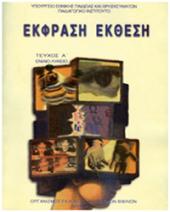 Βιβλίο Εκπαιδευτικού, Έκφραση-Έκθεση  Α' Λυκείου