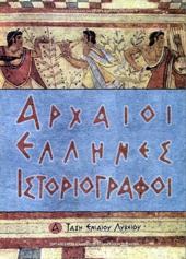 Βιβλίο Μαθητή, Αρχαίοι Έλληνες Ιστοριογράφοι