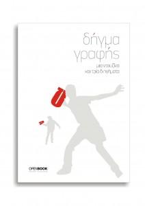 E-BOOKS: ΔΗΓΜΑ ΓΡΑΦΗΣ-ΜΙΑ ΝΤΟΥΖΙΝΑ ΚΑΙ ΤΡΙΑ ΔΙΗΓΗΜΑΤ