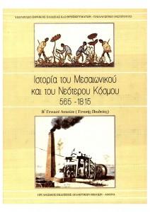 ΙΣΤΟΡΙΑ ΤΟΥ ΜΕΣΑΙΩΝΙΚΟΥ ΚΑΙ ΤΟΥ ΝΕΟΤΕΡΟΥ ΚΟΣΜΟΥ: Β'ΛΥΚΕΙΟΥ-ΣΧΟΛΙΚΟ ΒΙΒΛΙΟ