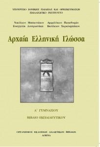 ΑΡΧΑΙΑ ΕΛΛΗΝΙΚΑ Α' ΓΥΜΝΑΣΙΟΥ: ΒΙΒΛΙΟ ΚΑΘΗΓΗΤΗ