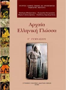 Βιβλίο Μαθητή, Αρχαία Ελληνική Γλώσσα  Γ' Γυμνασίου