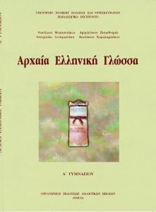 Αρχαία Ελληνικά Α' Γυμνασίου: Ενότητες 1-5,τα Κείμενα και οι Μεταφράσεις τους