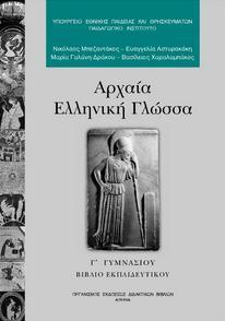 Αρχαία Ελληνικά Γ' Γυμνασίου: Βιβλίο Εκπαιδευτικού