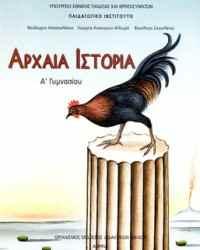 ΑΡΧΑΙΑ ΙΣΤΟΡΙΑ Α'ΓΥΜΝΑΣΙΟΥ-ΣΧΟΛΙΚΟ ΒΙΒΛΙΟ