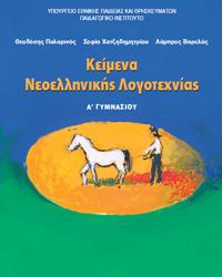 ΚΕΙΜΕΝΑ Ν. ΛΟΓΟΤΕΧΝΙΑΣ Α'ΓΥΜΝΑΣΙΟΥ-ΣΧΟΛΙΚΟ ΒΙΒΛΙΟ