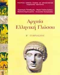Βιβλίο Εκπαιδευτικού  Αρχαία Ελληνικά Β΄Γυμνασίου