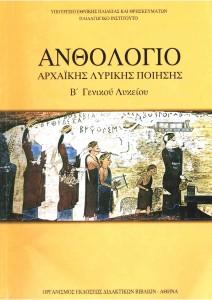 Βιβλίο Μαθητή, Ανθολόγιο Αρχαϊκής Λυρικής Ποίησης  Θεωρητική Κατεύθυνση  Β' Λυκείου