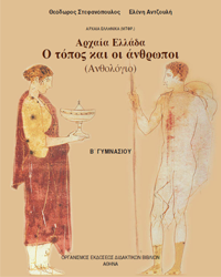 Αρχαία Ελληνικά Β' Γυμνασίου Ανθολόγιο, Βιβλίο Εκπαιδευτικού