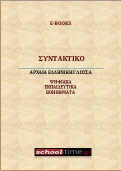 ΤΟ ΑΠΑΡΕΜΦΑΤΟ-ΣΥΝΤΑΚΤΙΚΟ ΤΗΣ ΑΡΧΑΙΑΣ ΕΛΛΗΝΙΚΗΣ