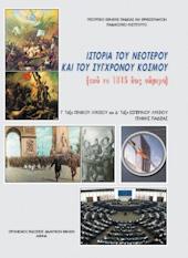 Θέματα Ιστορίας Γενικής Παιδείας 2013. Πανελλαδικές Εξετάσεις