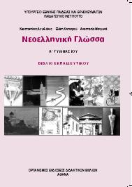 ΝΕΟΕΛΛΗΝΙΚΗ ΓΛΩΣΣΑ Α' ΓΥΜΝΑΣΙΟΥ: ΒΙΒΛΙΟ ΚΑΘΗΓΗΤΗ
