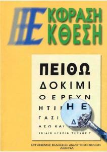 Λύσεις (Α') στα θέματα της Νεοελληνικής Γλώσσας 2014: Πανελλαδικές εξετάσεις