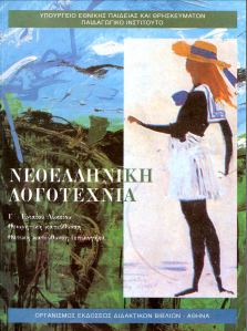 Νεοελληνική Λογοτεχνία Κατεύθυνσης 2013: Απαντήσεις (B') στα θέματα των Πανελλαδικών Εξετάσεων