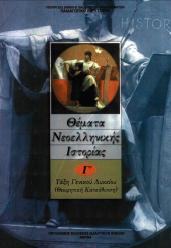 Ιστορία Γ' Λυκείου, βιβλίο εκπαιδευτικού, θεωρητική κατεύθυνση
