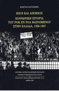 «Ήχοι και απόηχοι, κοινωνική ιστορία του ροκ εν ρολ φαινομένου στην Ελλάδα, 1956-1967» Κώστας Κατσάπης
