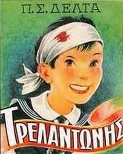 «Τρελαντώνης» της Πηνελόπης Δέλτα, δωρεάν e-book
