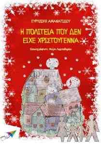 «Η πολιτεία που δεν είχε Χριστούγεννα», της Ευρυδίκης Αμανατίδου, από τις εκδόσεις Σαΐτα