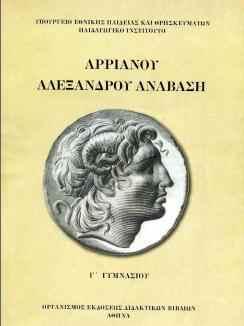 ΑΡΡΙΑΝΟΥ-ΑΛΕΞΑΝΔΡΟΥ ΑΝΑΒΑΣΗ: ΒΙΒΛΙΟ ΚΑΘΗΓΗΤΗ-Γ'ΓΥΜΝΑΣΙΟΥ