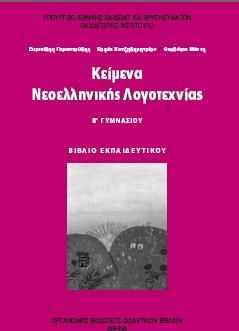 Κείμενα Νεοελληνικής Λογοτεχνίας Β' Γυμνασίου, Βιβλίο Εκπαιδευτικού