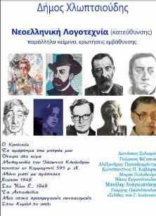 Νεοελληνική Λογοτεχνία Γ' Λυκείου, Παράλληλα Κείμενα, Ψηφιακό Βοήθημα (E-book) του Δήμου Χλωπτσιούδη