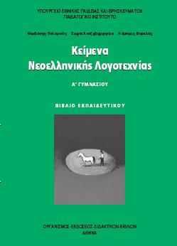 Κείμενα Νεοελληνικής Λογοτεχνίας Α' Γυμνασίου, Βιβλίο Εκαπαιδευτικού