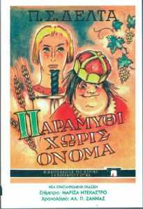 «Παραμύθι χωρίς όνομα», το μυθιστόρημα της Πηνελόπης Δέλτα σε  ψηφιακή μορφή (e-book) με ελεύθερη διανομή