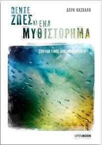 «Πέντε ζωές κι ένα μυθιστόρημα», της Δώρας Κασκάλη, από την Ανοικτή Βιβλιοθήκη OPENBOOK