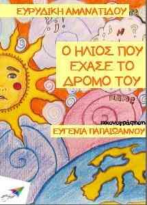 «Ο ήλιος που έχασε το δρόμο του», της Ευρυδίκης Αμανατίδου, από τις εκδόσεις Σαΐτα