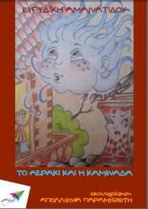 «Το αεράκι και η καμινάδα» της Ευρυδίκης Αμανατίδου, από τις Εκδόσεις Σαΐτα