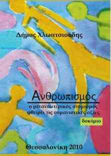 Ανθρωπισμός: O μετανεωτερικός ατομισμός φθείρει τις ουμανιστικές αξίες, δοκίμιο του Δήμου Χλωπτσιούδη