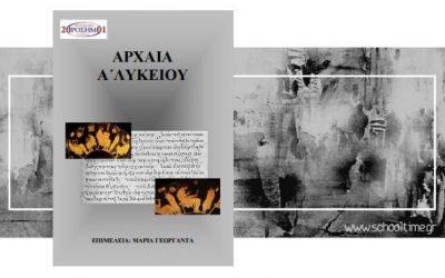 Αρχαία Ελληνικά Α΄Λυκείου, δωρεάν Βοήθημα. «Ξενοφώντος Ελληνικά-Θουκυδίδου Ιστορίαι», της Μαρίας Γεωργαντά
