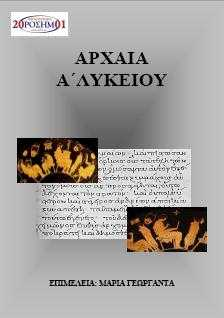 Αρχαία Ελληνικά Α' Λυκείου, Ψηφιακό Βοήθημα. Ξενοφώντος Ελληνικά-Θουκυδίδου Ιστορίαι, της Μαρίας Γεωργαντά
