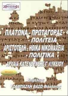 Αρχαία Ελληνικά Γ' Λυκείου, Πλάτωνας-Αριστοτέλης, ψηφιακό βοήθημα της Βάσως τζαμπαζλή