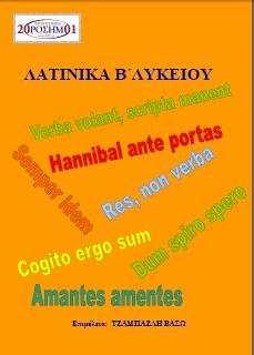 35 Δωρεάν e-βοηθήματα για το Λύκειο από το schooltime.gr
