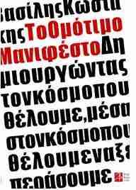 Η ισοτιμία της πληροφορίας, της Ευρυδίκης Αμανατίδου