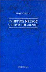 «Γεώργιος Νέγρος, ο Τίγρης του Αιγαίου», το Νέο Βιβλίο του Τέου Ρόμβου