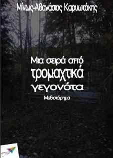 «Μια σειρά από τρομαχτικά γεγονότα» Μίνως-Αθανάσιος Καρυωτάκης, από τις Εκδόσεις Σαΐτα