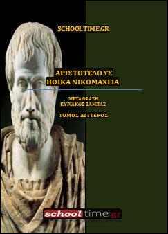 «Ηθικά Νικομάχεια, Τόμος Δεύτερος» Αριστοτέλης, σε μετάφραση Κυριάκου Ζάμπα.
