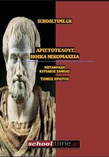 «Ηθικά Νικομάχεια, Τόμος Πρώτος» Αριστοτέλης, σε μετάφραση Κυριάκου Ζάμπα