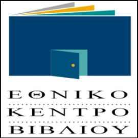 «Μην ταράζετε την ψυχή του βιβλίου», της Ευρυδίκης Αμανατίδου